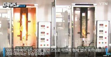 韓国軍事、【火炎瓶だけで事足りそう】韓国軍の戦闘服は火に弱い? 黒煙上げ燃える実験映像に韓国ネットショック 「めちゃくちゃよく燃えてるじゃないか」